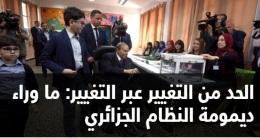 الحد من التغيير عبر التغيير: ما وراء ديمومة النظامالجزائري